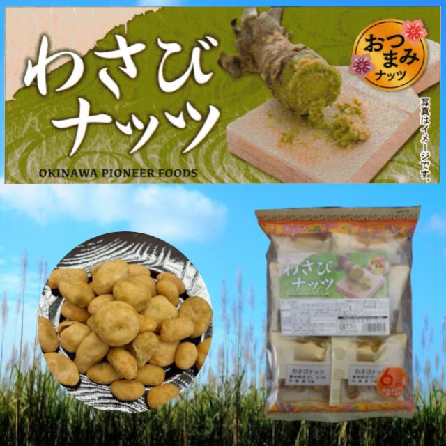 わさびナッツ 96g(16g×6袋)