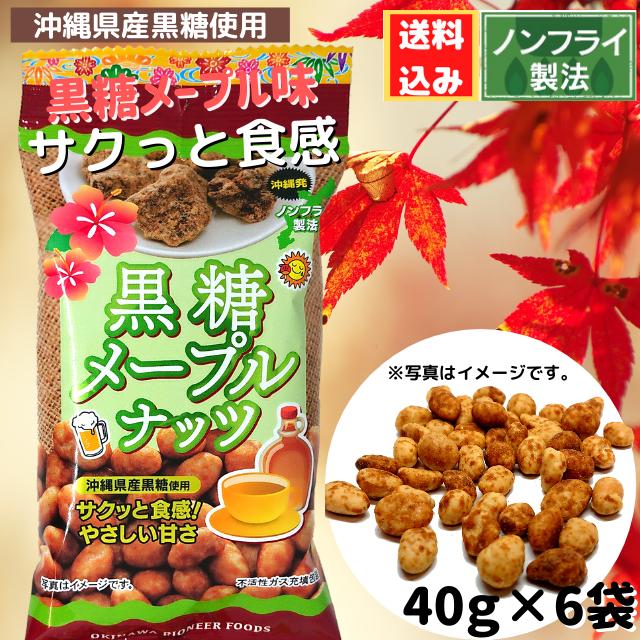【送料込み】黒糖メープルナッツ 40g×6袋 メール便発送の為 日時指定・代金引換不可