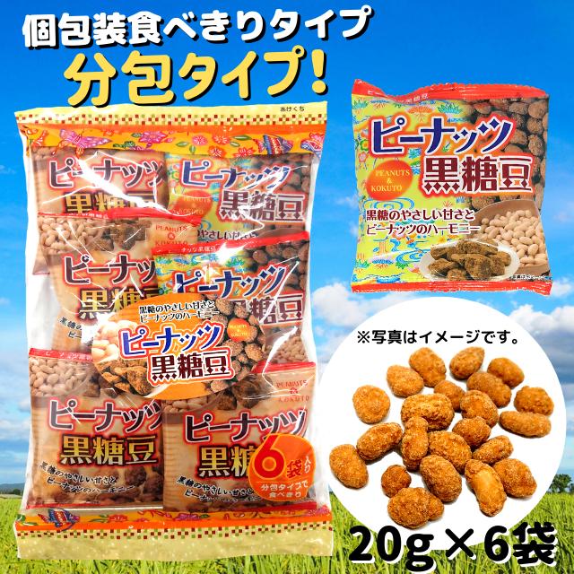 ピーナッツ黒糖豆120g(20g×6袋)