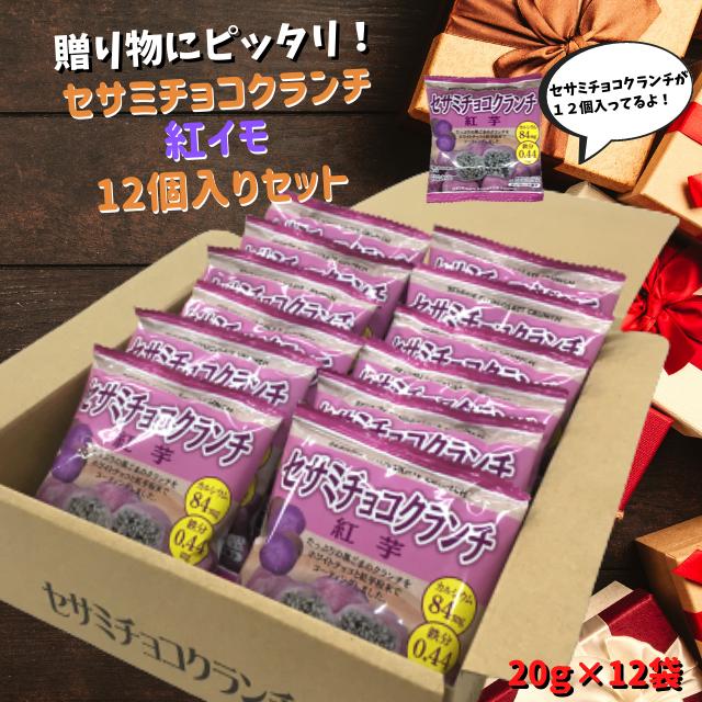 セサミチョコクランチ 紅イモ贈答用 240g(20g×12袋)