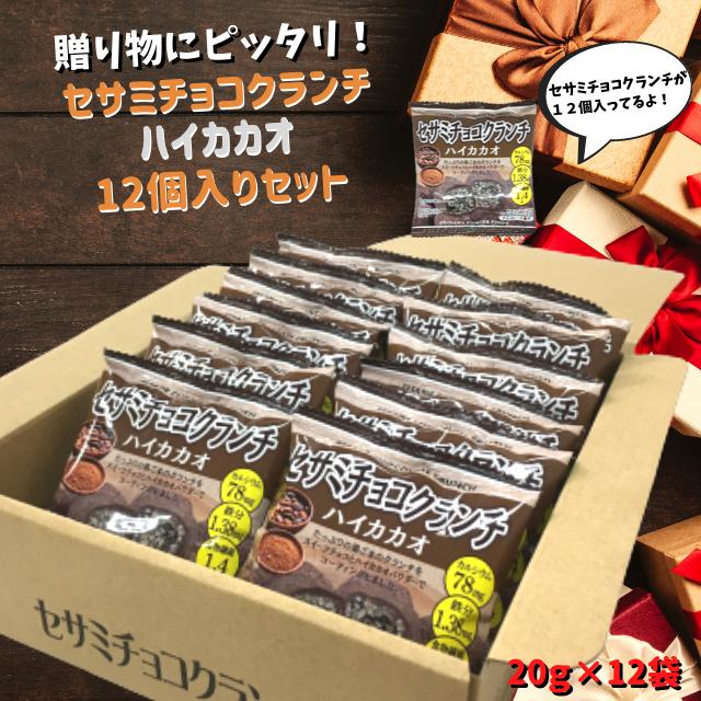 セサミチョコクランチ ハイカカオ贈答用 240g(20g×12袋)