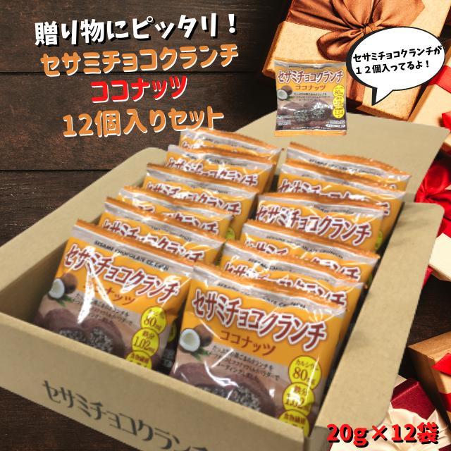 セサミチョコクランチ ココナッツ贈答用 240g(20g×12袋)