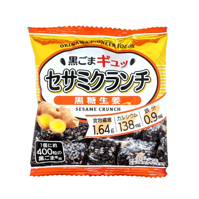 セサミクランチ 黒糖生姜