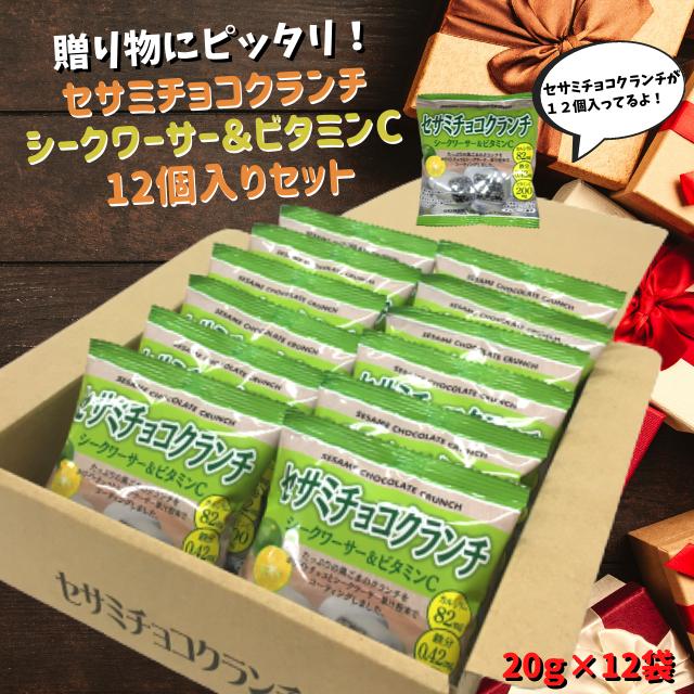 セサミチョコクランチ シークワーサー&ビタミンC贈答用 240g(20g×12袋)