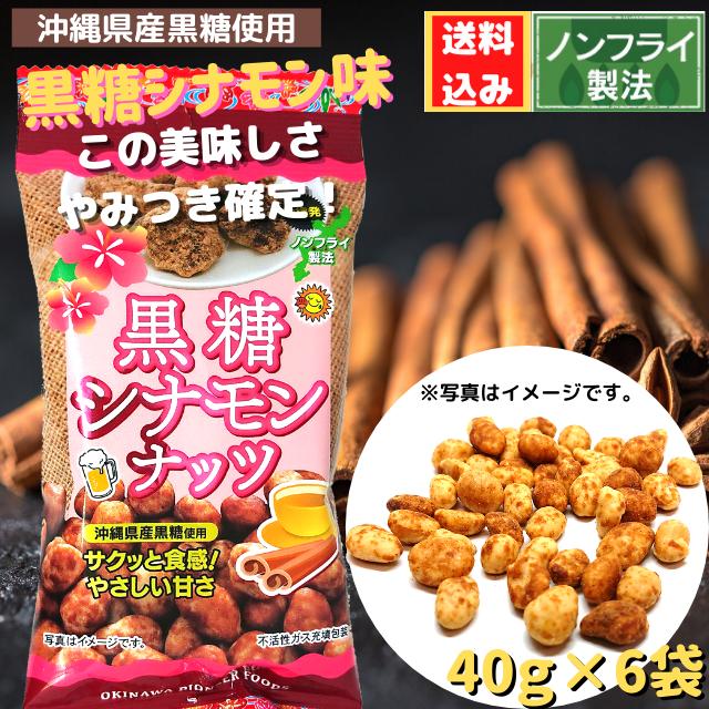 【送料込み】黒糖シナモンナッツ 40g×6袋 メール便発送の為 日時指定・代金引換不可