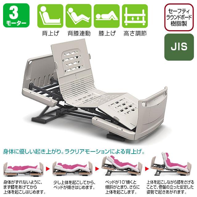 介護ベッド 楽匠Z 3モーターベッド 樹脂製ボード
