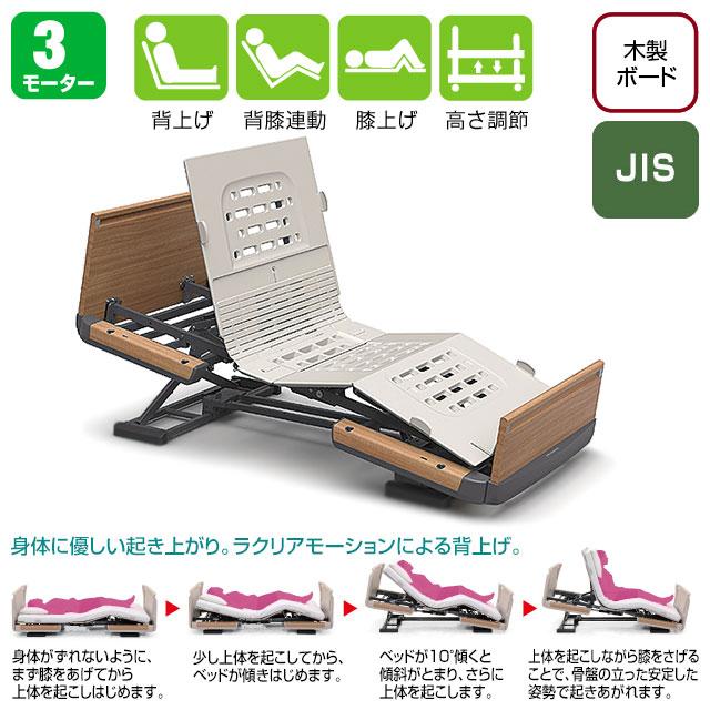 介護ベッド 楽匠Z 3モーターベッド 木製ボード