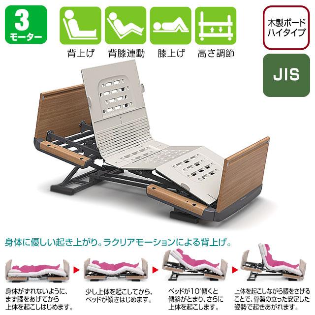 介護ベッド 楽匠Z 3モーターベッド 木製ボード(ハイタイプ)