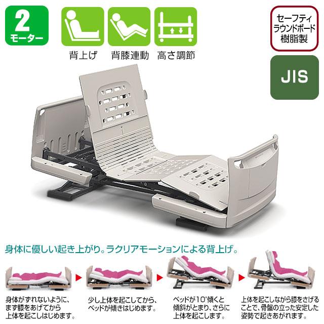 介護ベッド 楽匠Z 2モーターベッド 樹脂製ボード