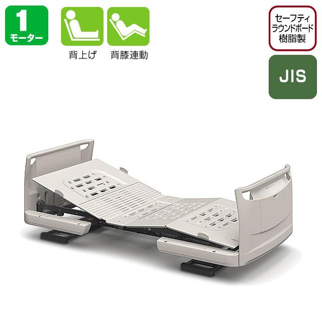 介護ベッド 楽匠Z 1モーターベッド 樹脂製ボード