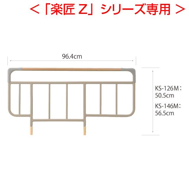 <楽匠Z専用>ベッドサイドレール(2本1組) ミディアム色