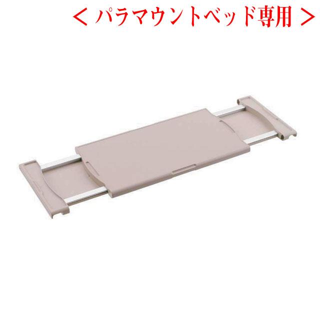 <パラマウントベッド専用>アジャストテーブル KQー090【介護用品:ベッドテーブル】