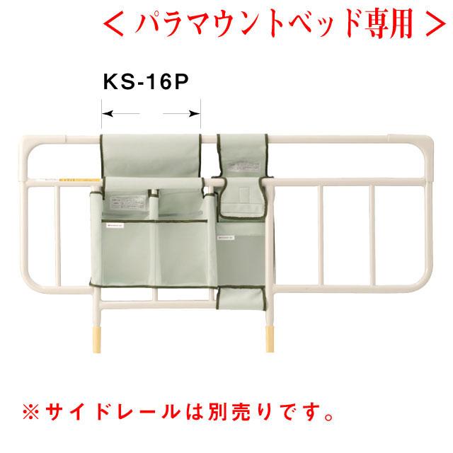 <パラマウントベッド専用>サクッとポケット KS-16P【介護用品:介護ベッド用品】