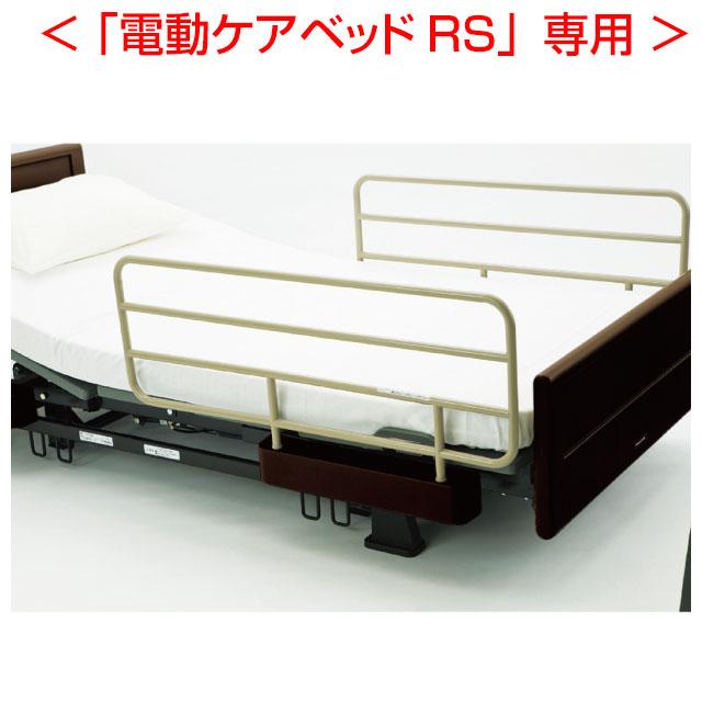 <電動ケアベッドRS専用>サイドレールL 2本1組 VA1316031