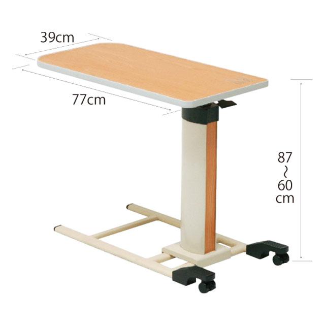 昇降ベッドテーブル KXT-068
