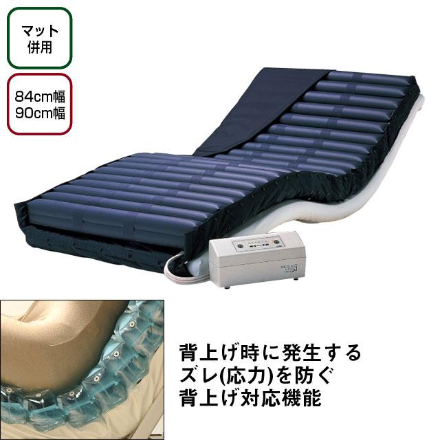 エアマスター・トライセルセット【介護用品:床ずれマット】