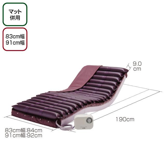 床ずれ防止エアマット エアドクターセット CR-238