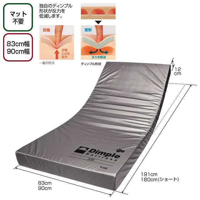床ずれ防止マット ディンプルマットレス