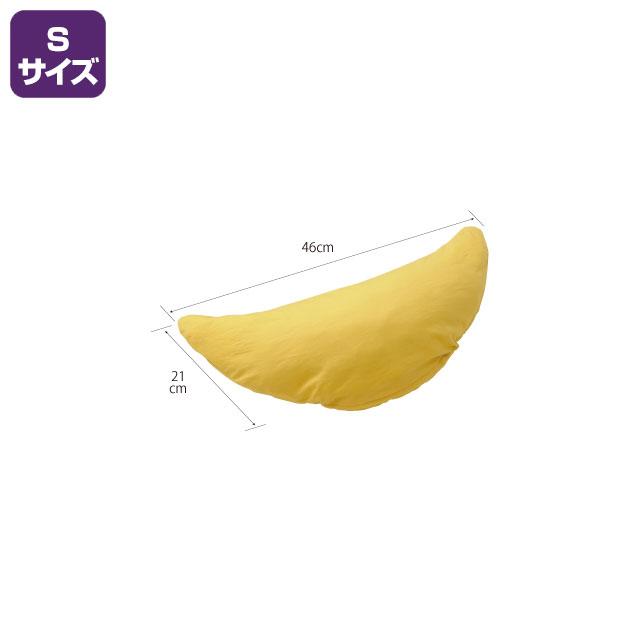 体位変換クッション バナナフィット Sサイズ KE-P103