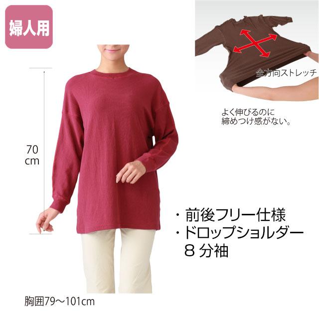 介護肌着 ハイブリッドケアファッション Style3 婦人用