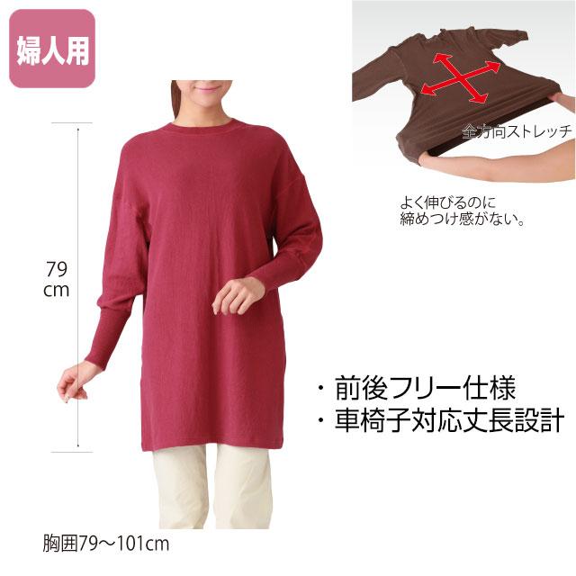 介護肌着 ハイブリッドケアファッション Style4 婦人用