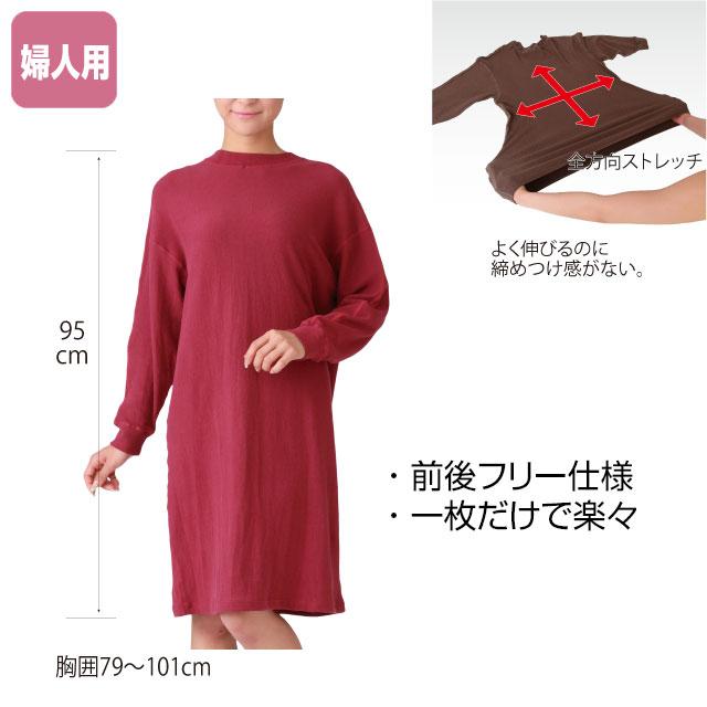 介護肌着 ハイブリッドケアファッション Style5 婦人用