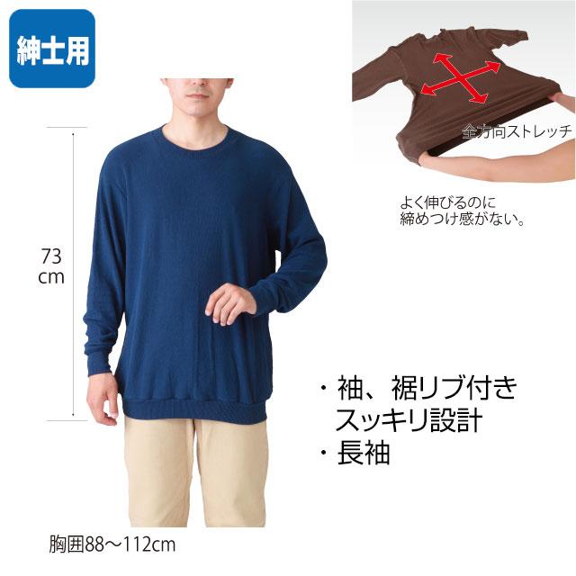 介護肌着 ハイブリッドケアファッション Style2 紳士用