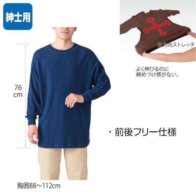介護肌着 ハイブリッドケアファッション Style3 紳士用