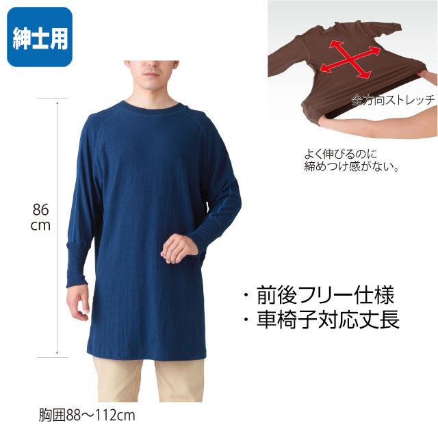介護肌着 ハイブリッドケアファッション Style4 紳士用