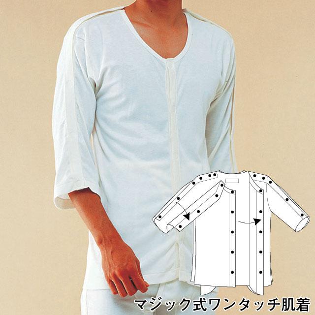 紳士用 前開き両肩腕開き7分袖 No.7【介護用品:下着】
