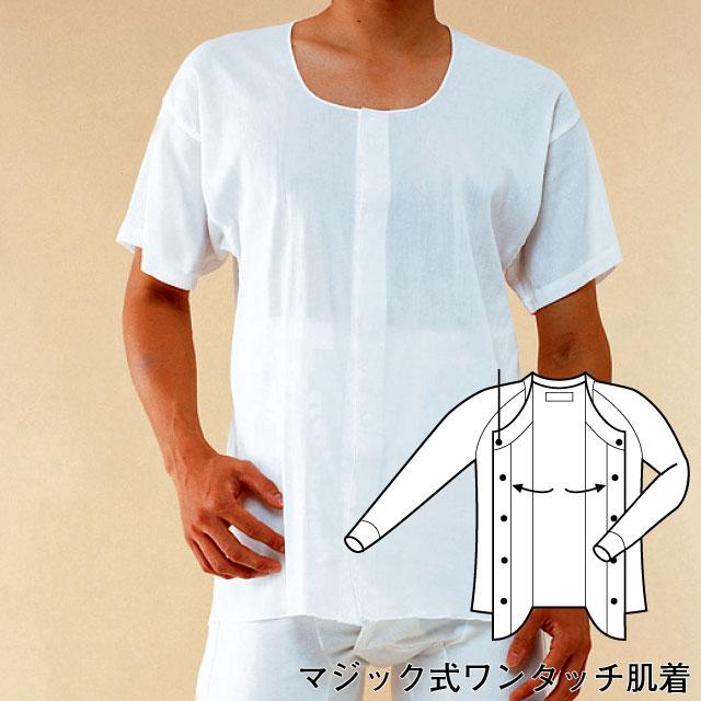 紳士用 前開き半袖(夏用) CH-1【介護用品:下着】