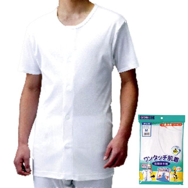 ワンタッチ肌着 紳士用 前開半袖【介護用品:下着】