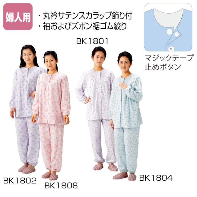 介護パジャマ 通年用パジャマセット 婦人用