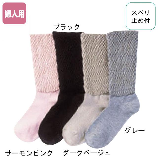 介護靴下 婦人ソックス(秋冬用) HL854
