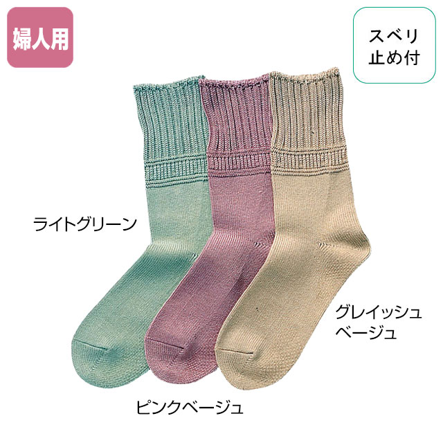 介護靴下 婦人ソックス(通年用) HL803