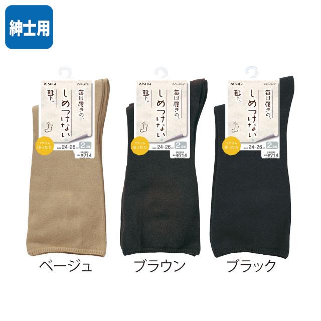 介護靴下 毎日履きの、しめつけない靴下。(2足組) 紳士用 GC77232