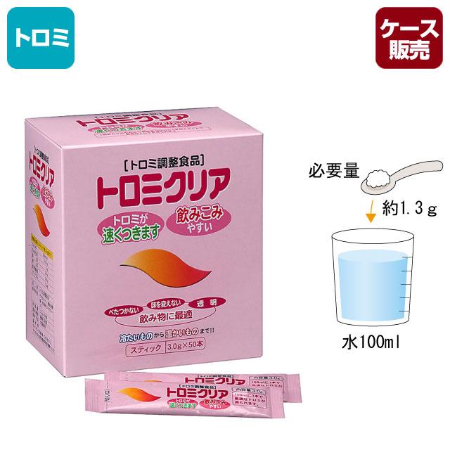 トロミクリア 3.0g×50本<ケース販売>【介護用品:嚥下補助食品】
