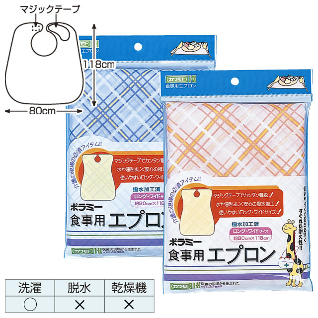 ポラミー食事用エプロン【介護用品:食事用エプロン】