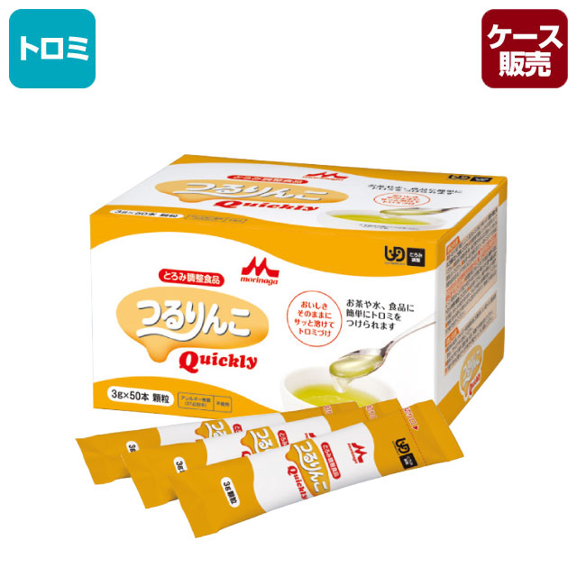 介護食【嚥下補助】 つるりんこQuickly 3g×50本<ケース販売>