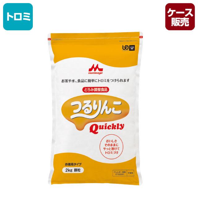 介護食【嚥下補助】 つるりんこQuickly 2kg<ケース販売>