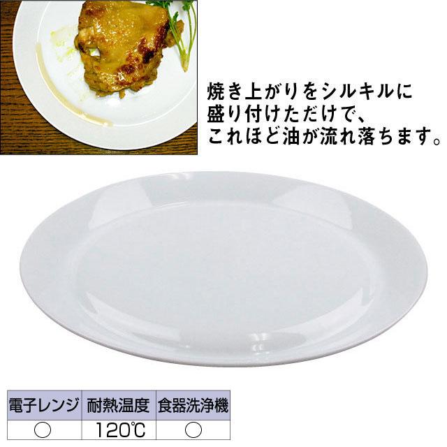 シルキル(ダイエットプレート) 大丸皿