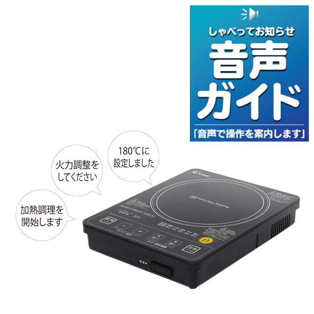IHクッキングヒーター 音声ガイド機能付 EIH10V-B