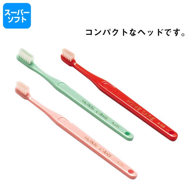 ホームケア歯ブラシ スーパーソフト A-SS【介護用品:口腔ケアハブラシ】