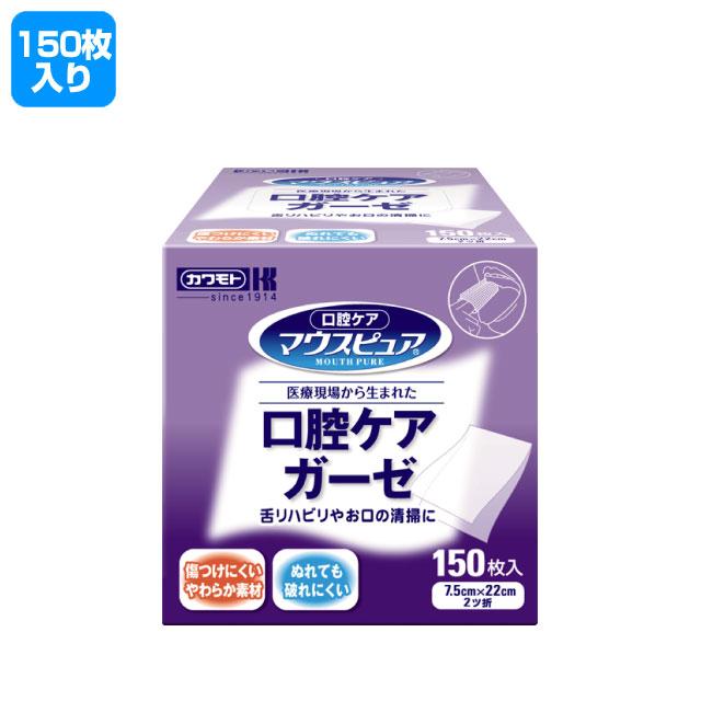 マウスピュア口腔ケアガーゼ 150枚入【介護用品:口腔ケアガーゼ】