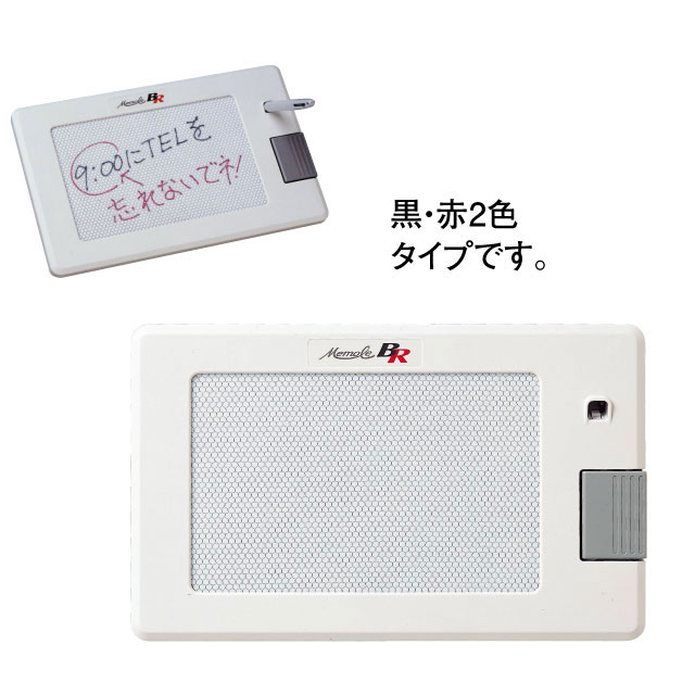 磁気ボード メモレBR JB-04-W【介護用品:筆談器】