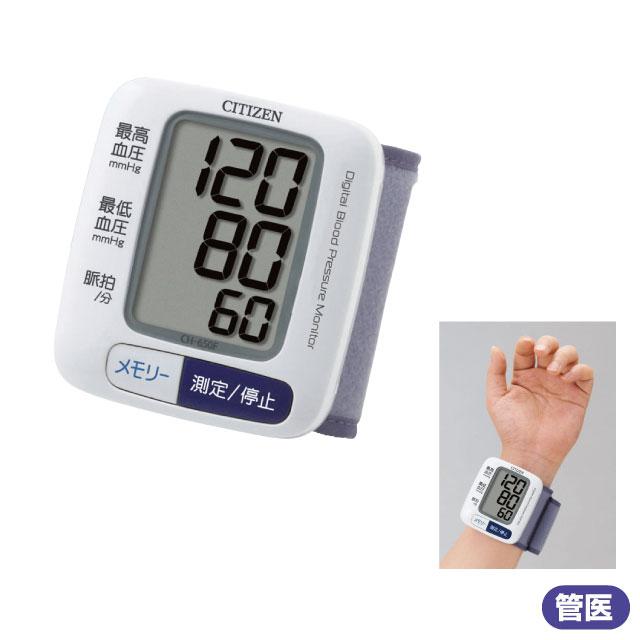 電子血圧計 CH-650F