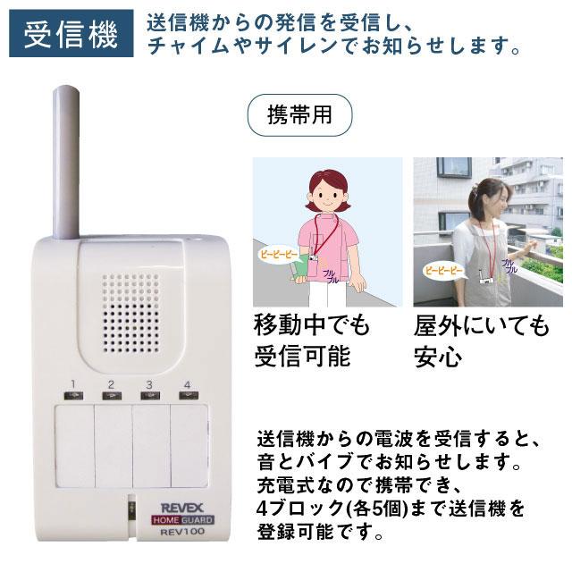 ワイヤレスチャイム&介護アシストシステム 携帯受信チャイム REV100【介護用品:安全管理機器】