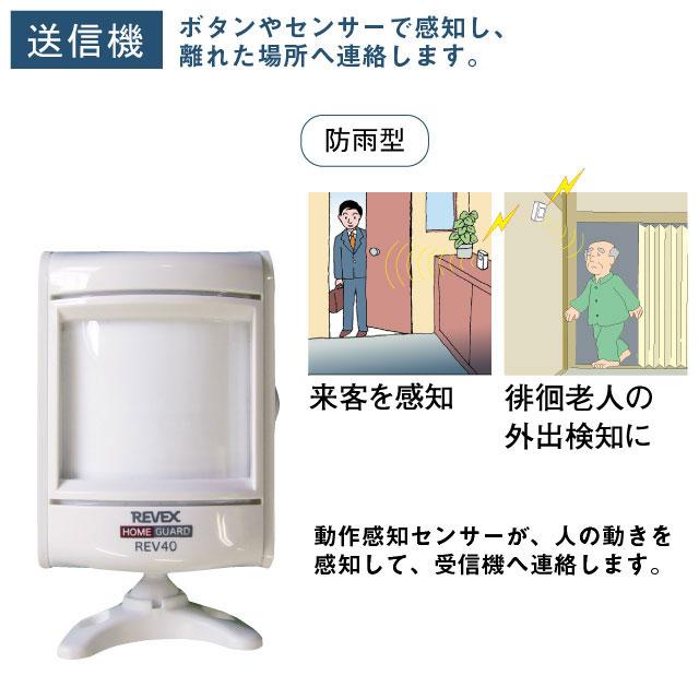 ワイヤレスチャイム&介護アシストシステム モーションセンサー REV40【介護用品:安全管理機器】