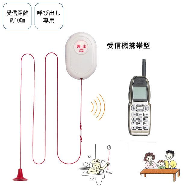 緊急呼び出しセット 受信機携帯型 EC-B(KE)【介護用品:呼び出し機器】
