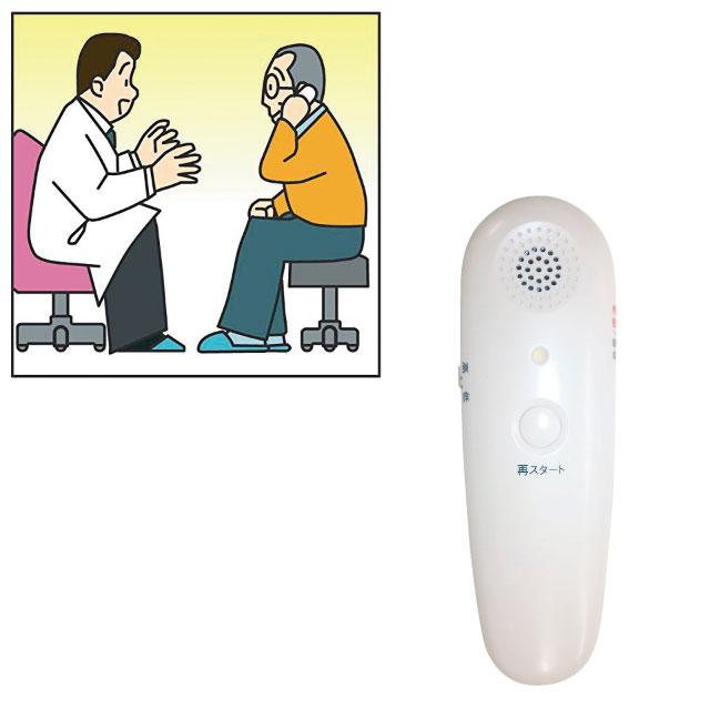 助聴器 ボイスモニター携帯助聴器